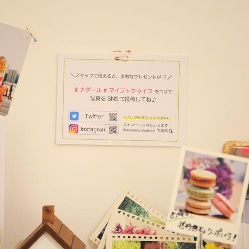 「MYBOOK LIFE 6x6 ましかく展」