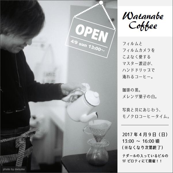 【4/9(日)13時〜】ワタナベ珈琲 開店!