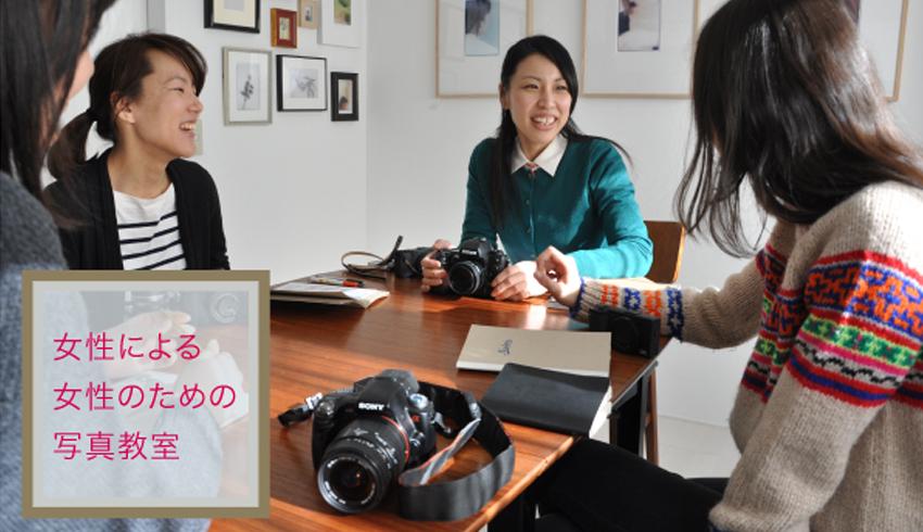 女性による女性のための写真教室 2018年10月期 受講生募集中