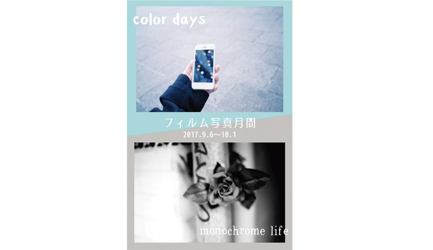 FILM LOVERS × NADAR フィルム写真月間2017出展者募集