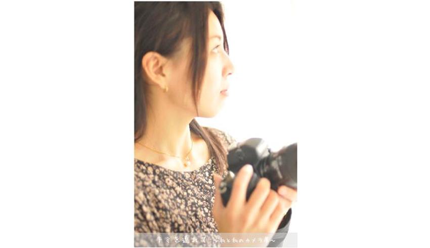 「キミを連れて 〜私と私のカメラ展〜」出展者募集