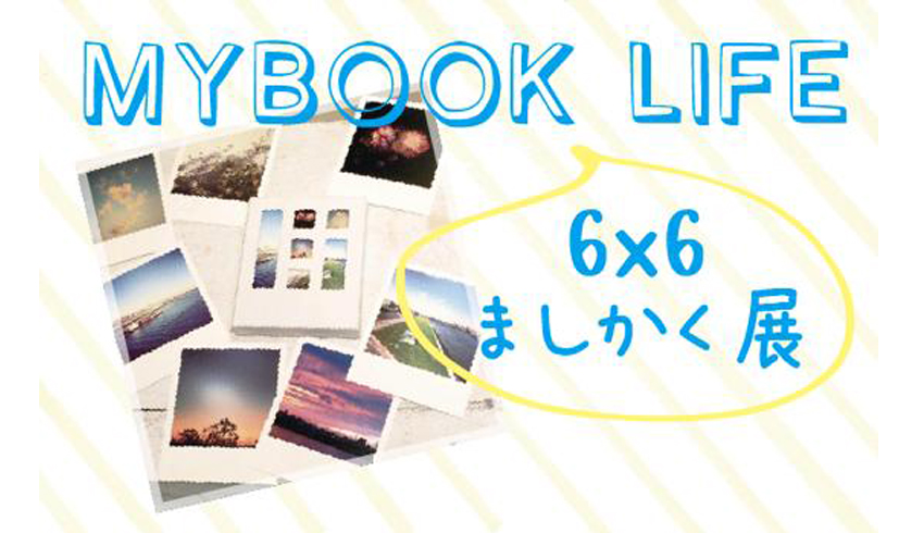 MYBOOK LIFE 6×6 ましかく展
