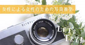「女性による女性のための写真教室」4月期お申込み受付中