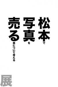 松本で写真を売ることについて考える展