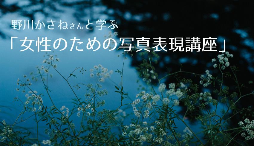 写真家・野川かさねさんと学ぶ「女性のための写真表現講座」