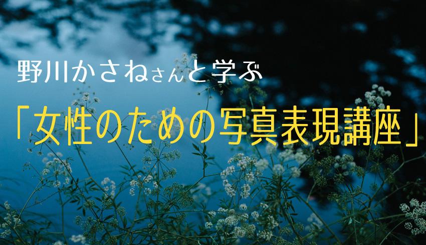 野川かさねさんと学ぶ「女性のための写真表現講座」受講生募集中