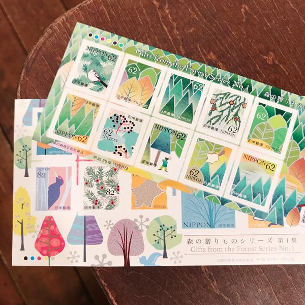 切手「森の贈り物シリーズ」