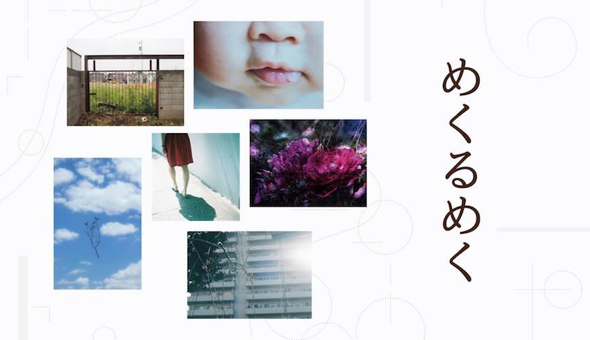 女性のための写真表現講座修了展「めくるめく」