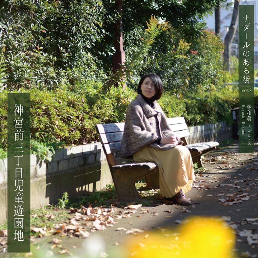 【ナダールのある街/Vol.2】神宮前三丁目児童遊園地