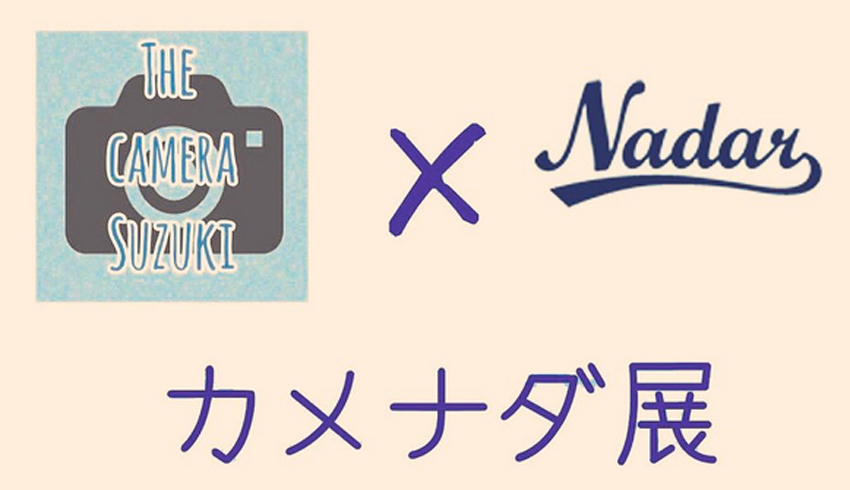 カメラはスズキ x ナダール コラボ企画「カメナダ展」