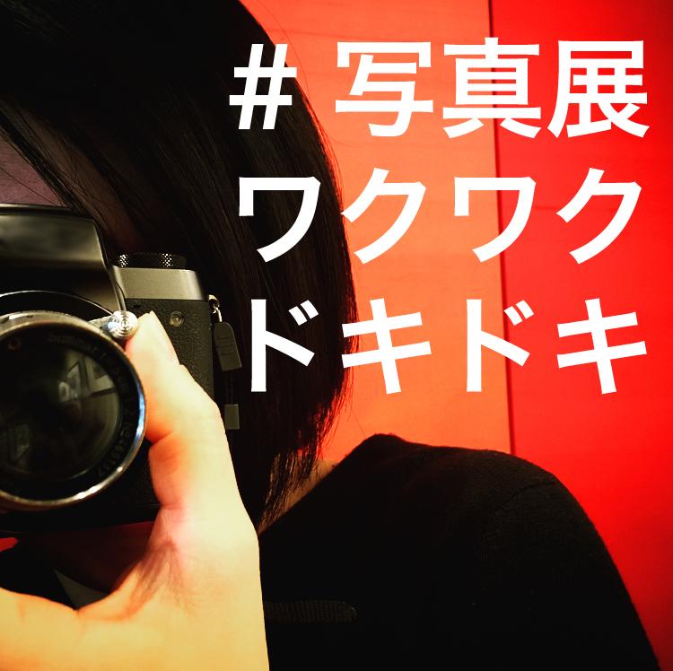 第7回#写真展・参加者募集