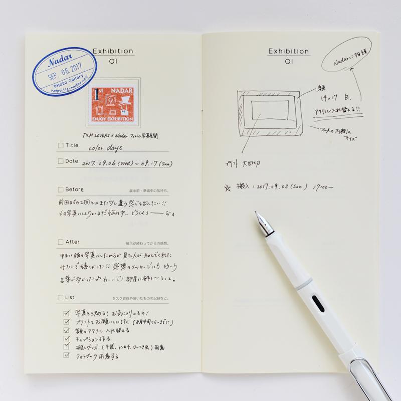 Exhibition Passport