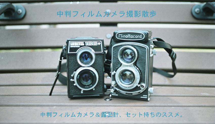 【中判フィルム撮影散歩】中判フィルムカメラ&露出計、セット持ちのススメ。
