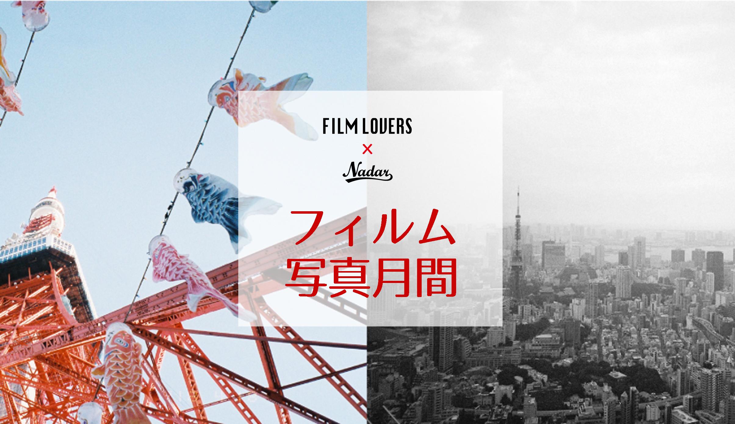 FILM LOVERS × NADAR フィルム写真月間2018出展者募集
