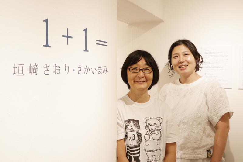 垣﨑さおり・さかいまみ二人展「1+1= 」始まりました。