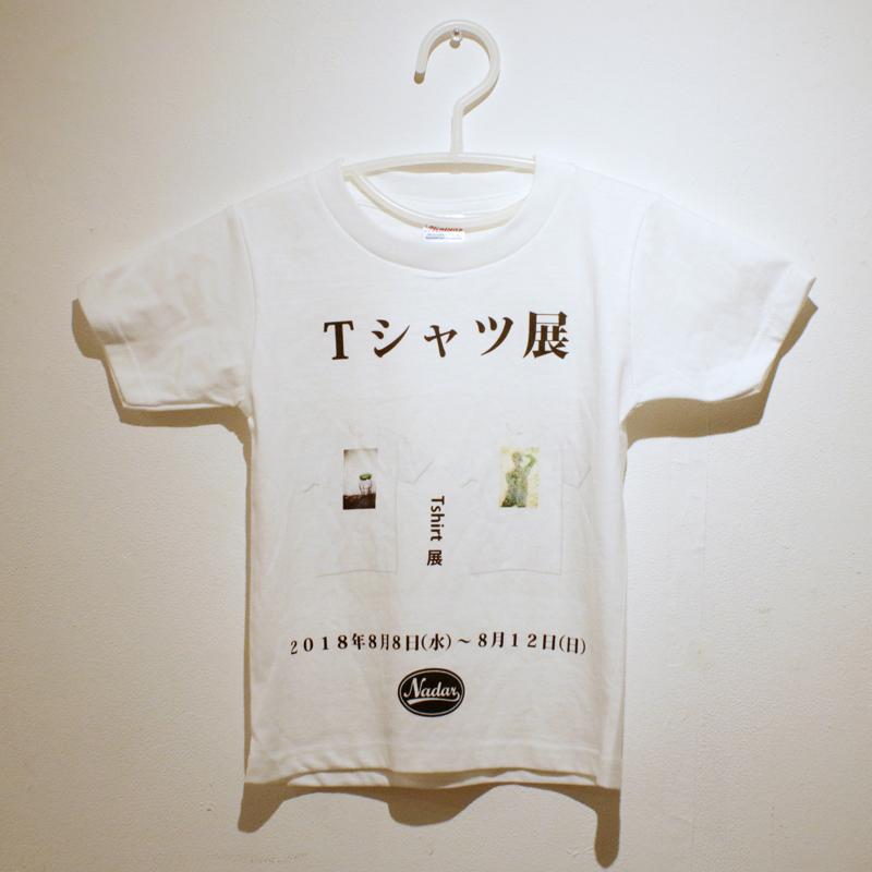 「Tシャツ展」始まりました。