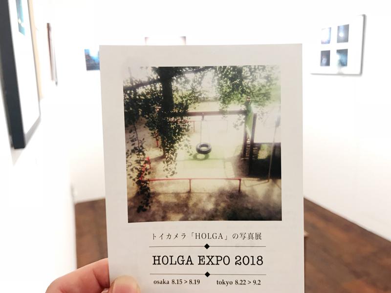 HOLGA EXPO 2018