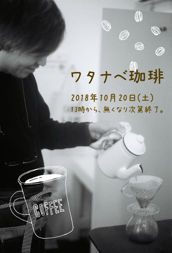 【10月20日(土)13時〜】ワタナベ珈琲 開催します!