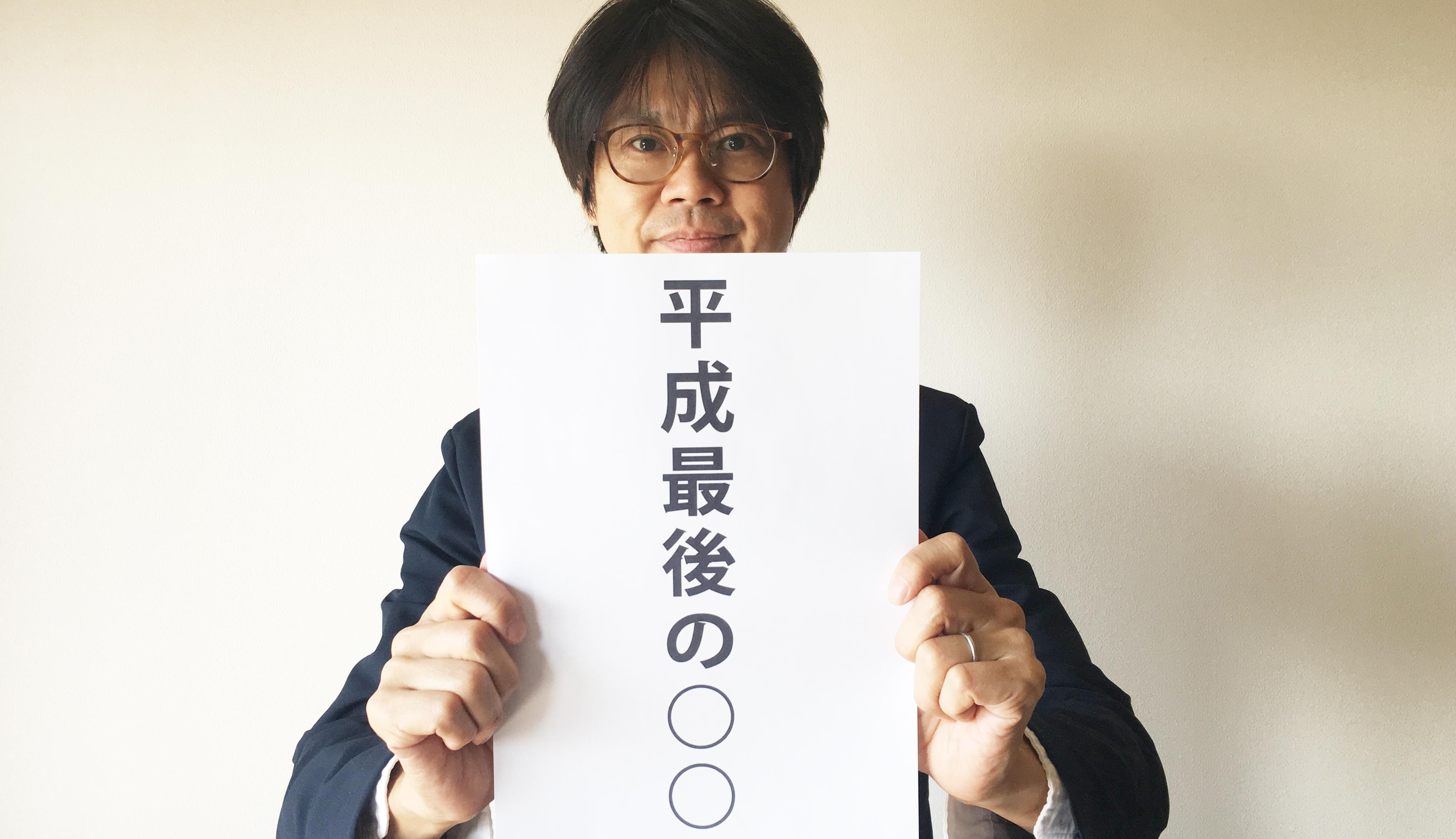 「平成最後のOO展」出展者募集