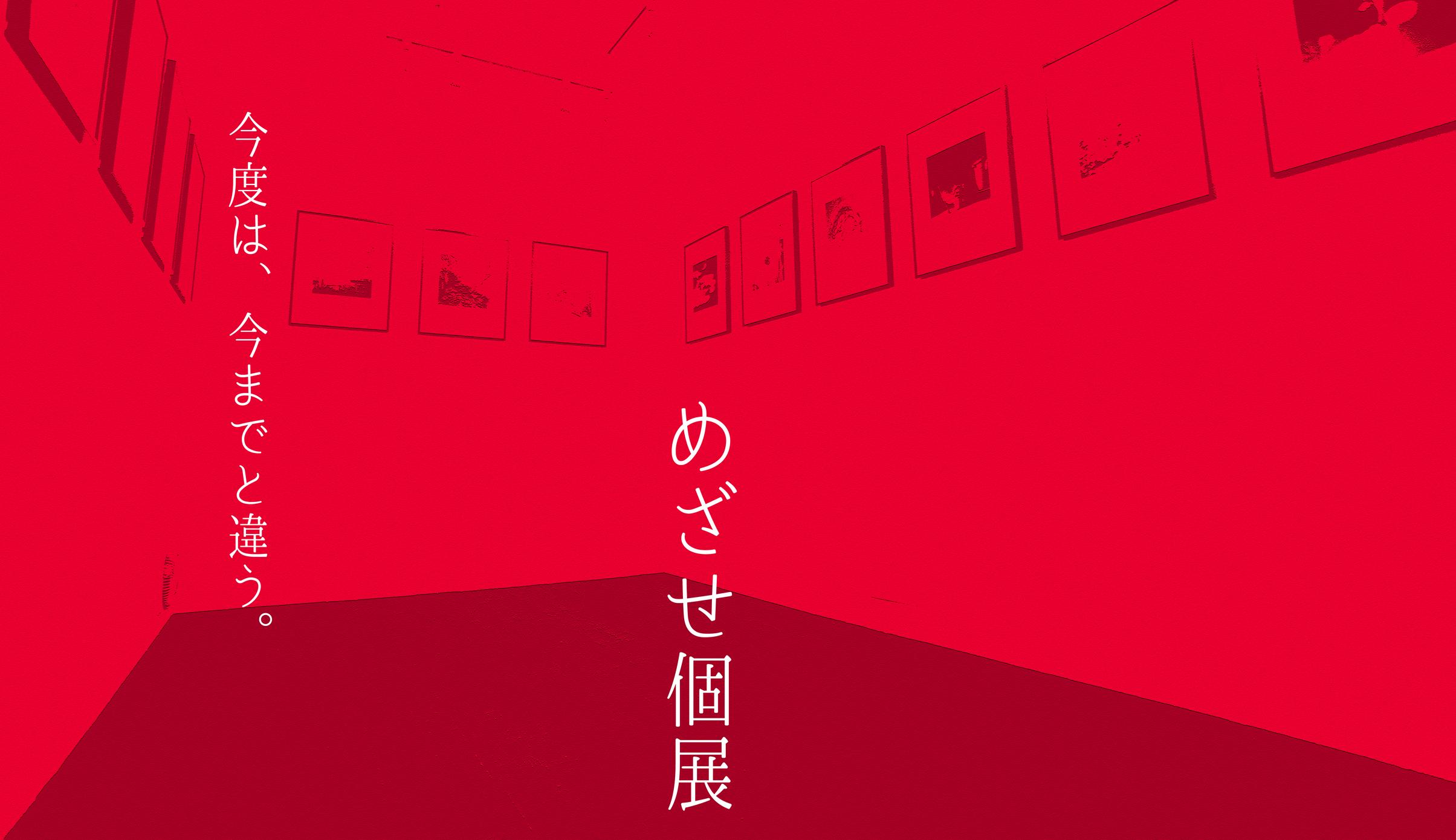 「めざせ個展2019」出展者募集