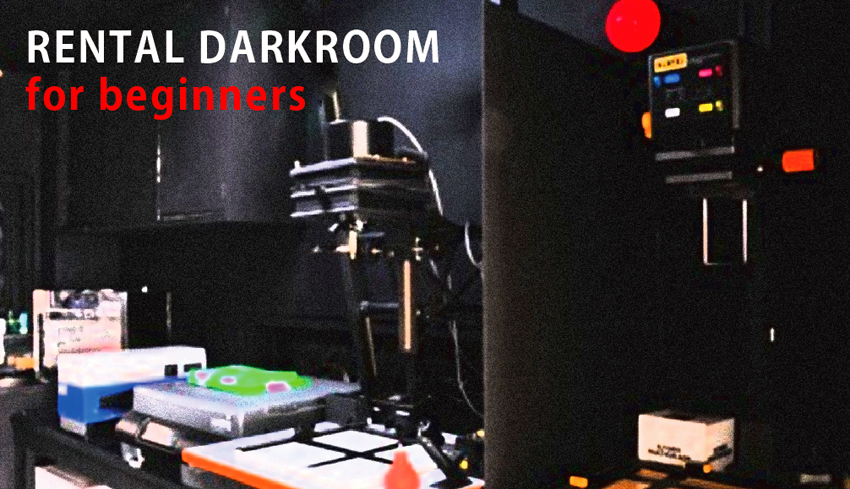 「初級者のための暗室レンタル」説明会
