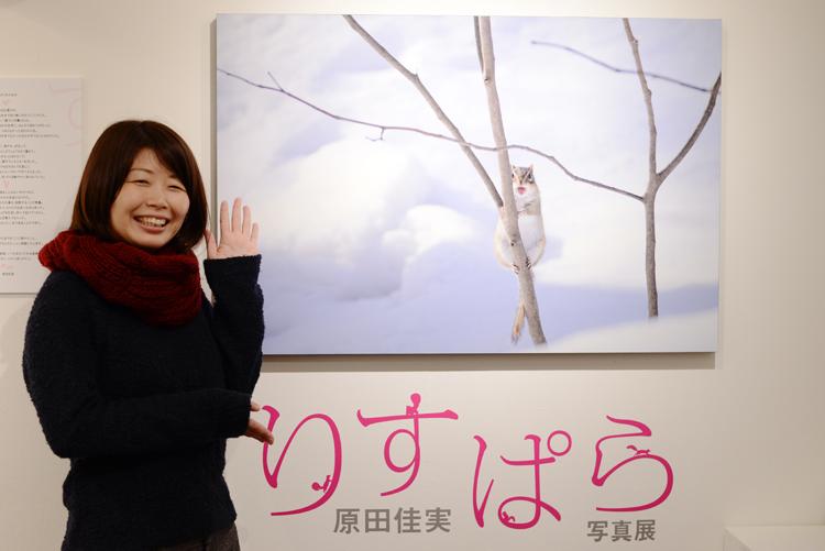原田佳実写真展「りすぱら」始まりました