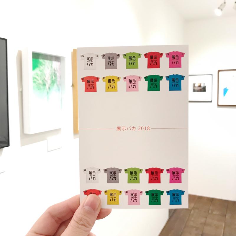 展示バカ2018