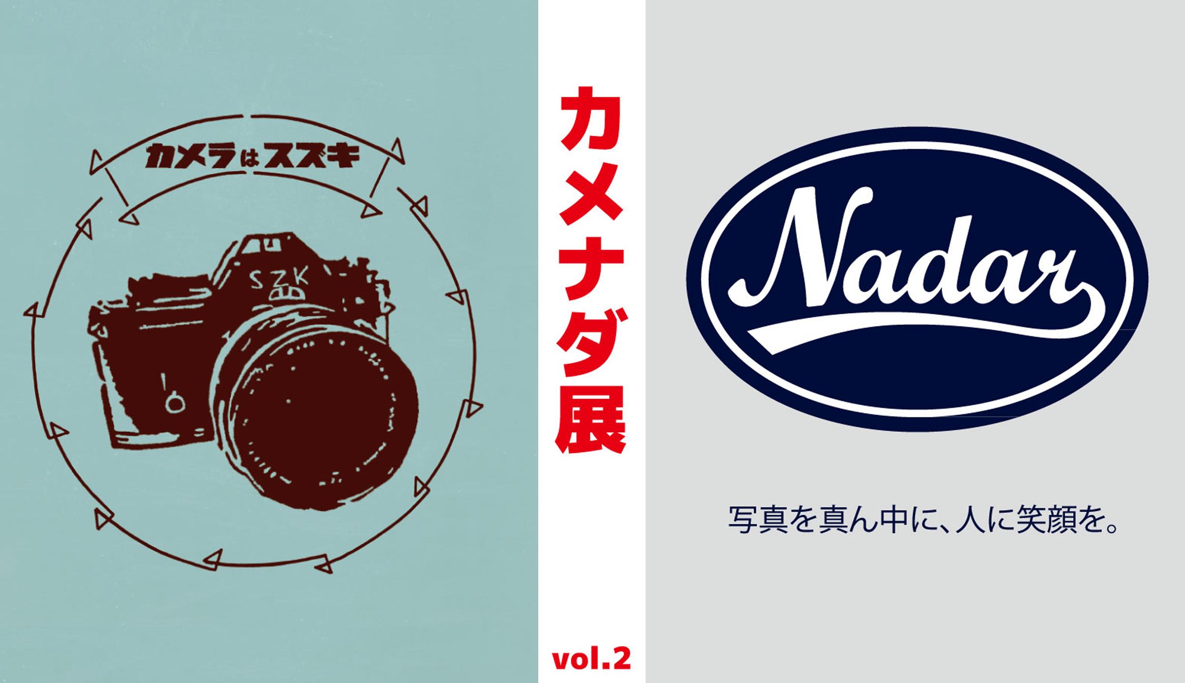 カメラはスズキ x ナダール コラボ企画「カメナダ vol.2」