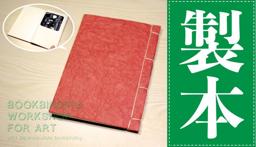 【製本ワークショップ】和装本の写真集を作ろう!