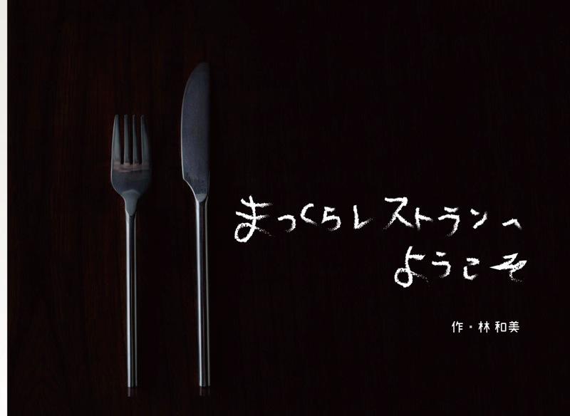 【 まっくらレストランへ ようこそ 】