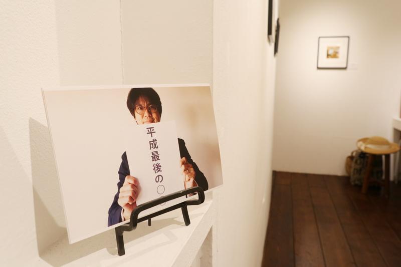 「平成最後の○○展」始まりました。