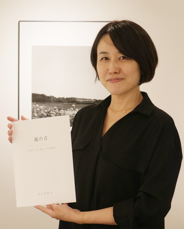 ヒノヨウコ写真展「風の音 -つなぐ、いとなむ、たたずまう-」始まりました。