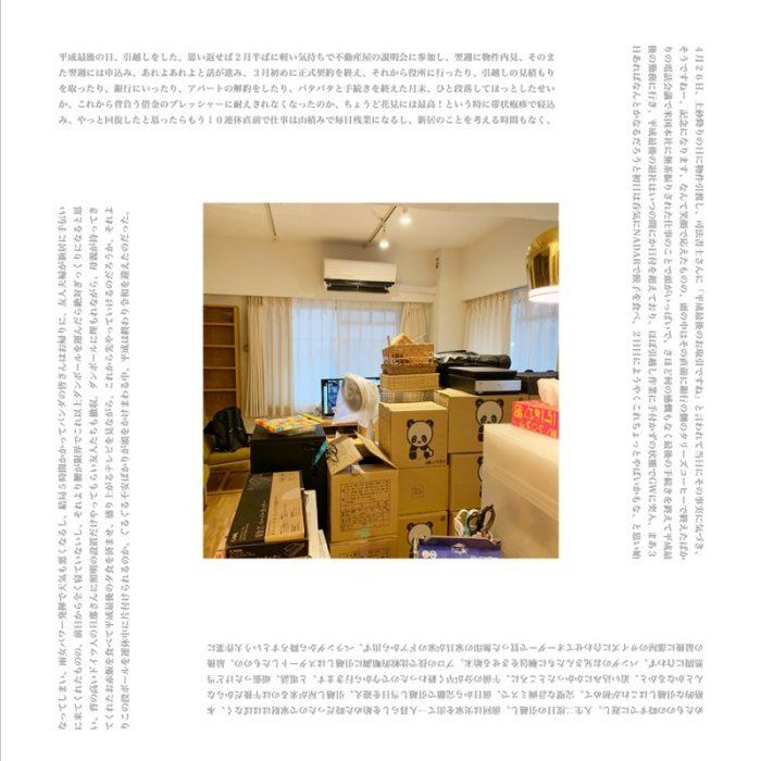 準グランプリ 伊藤有子様 作品画像