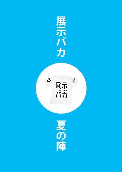 展示バカ・夏の陣_2019