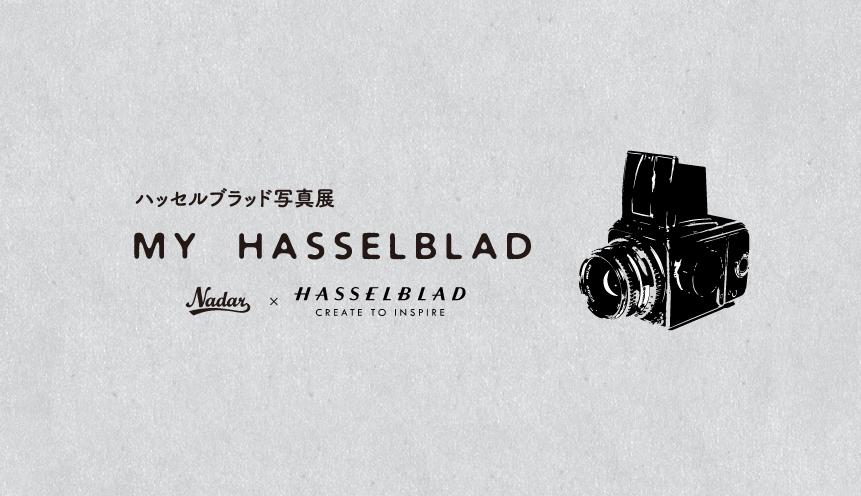 ハッセルブラッド写真展「My Hasselblad」開催!
