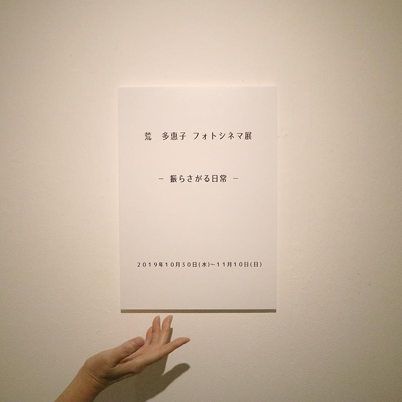 荒多惠子フォトシネマ展「振らさがる日常」&「Songs vol.3」始まりました。