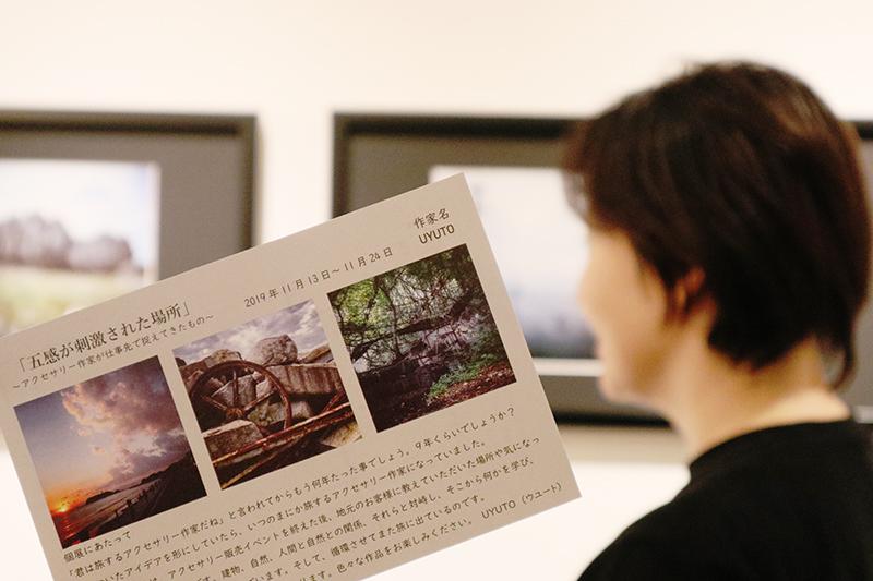 UYUTO写真展「「五感刺激された場所」始まりました。