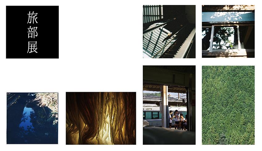 ナダール旅部 写真展