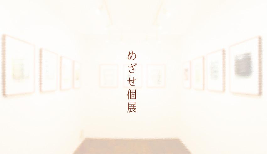 「めざせ個展」