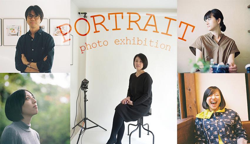 ポートレート写真展 「一期一会」出展者募集
