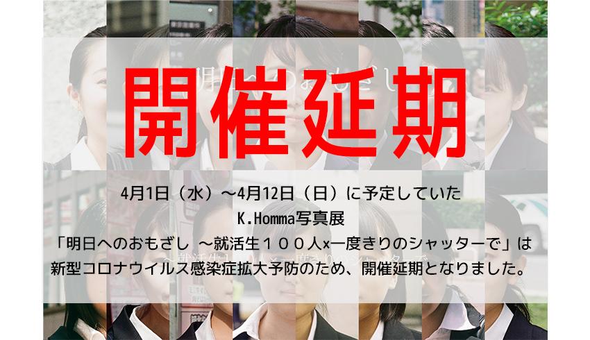 【開催延期】K.Homma写真展(4/1~4/12)延期のお知らせ