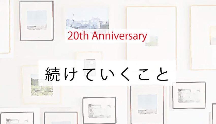 20周年特別企画展「続けていくこと」