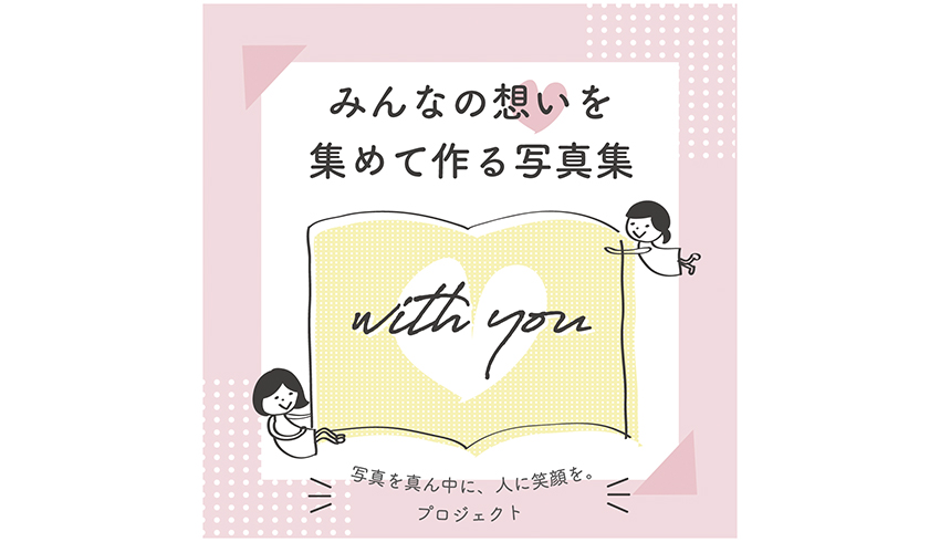 みんなの想いを集めて作る写真集『 with you 』参加者大募集!