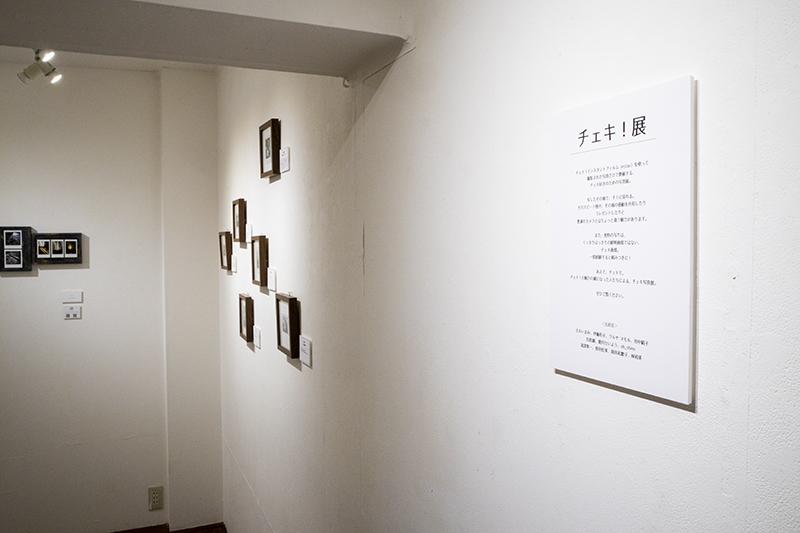 【展示レポート】チェキ!展(2020年7月1日〜5日 開催)