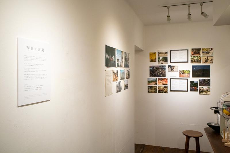 【展示レポート】「写真と言葉」展
