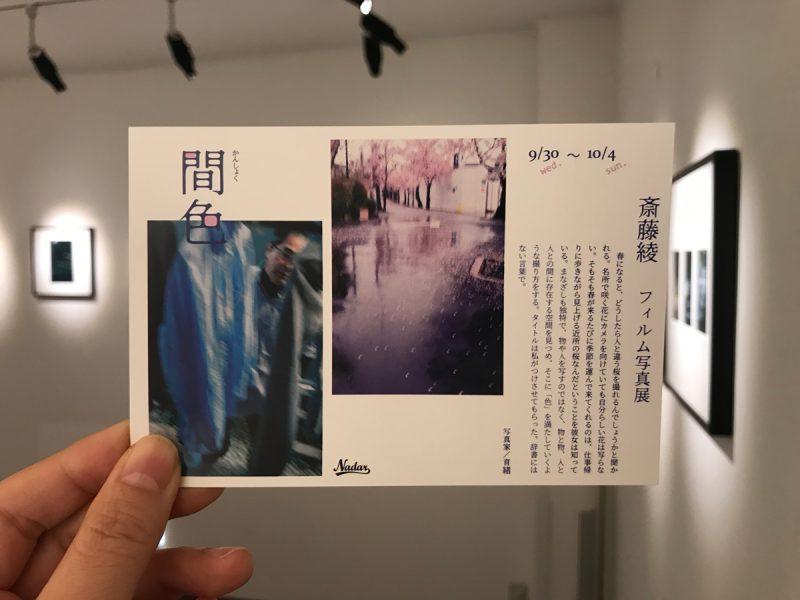 斎藤綾写真展「間色」始まりました。