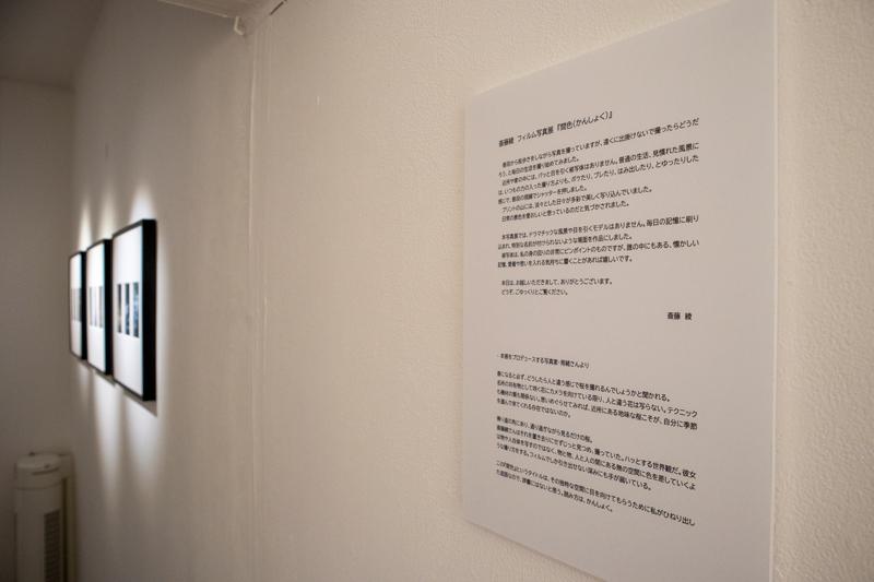 斎藤綾写真展「間色」(育緒プロデュース)