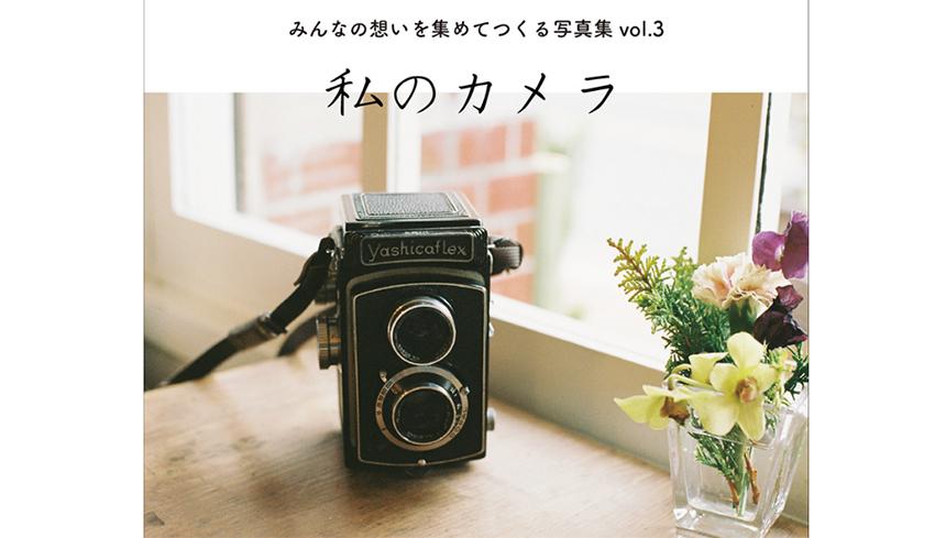 みんなの想いを集めて作る写真集『 私のカメラ』参加者大募集!