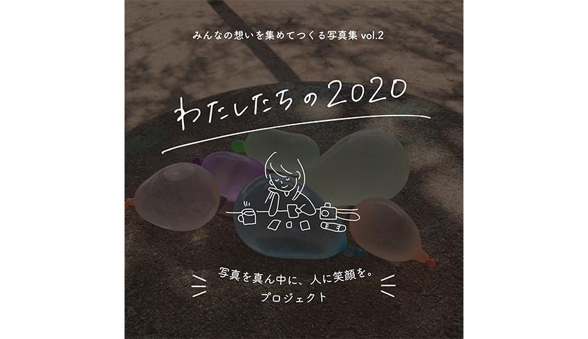 「わたしたちの2020」