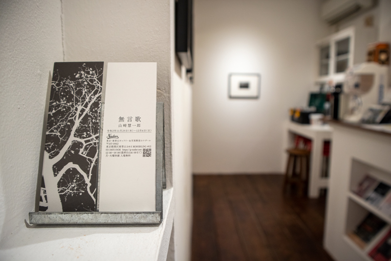山﨑慧一郎写真展「無言歌」始まりました。
